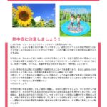 日本小児カイロプラクティック協会 ニュースレター過去分part2