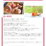 日本小児カイロプラクティック協会 ニュースレター