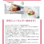 日本小児カイロプラクティック協会 ニュースレター過去分