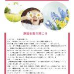 日本小児カイロプラクティック協会 ニュースレター過去分part3