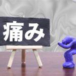 No. 277 「痛みの話」